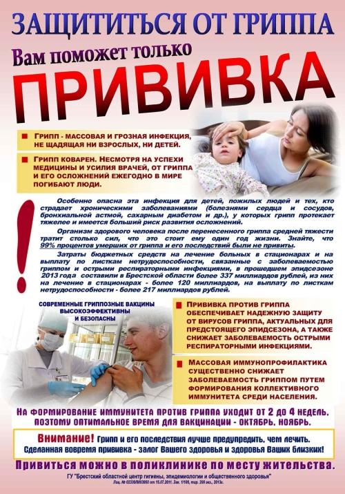 Картинки по запросу памятка против гриппа
